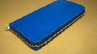 最も基本的なファスナー付長財布の作り方&型紙公開~レザークラフト