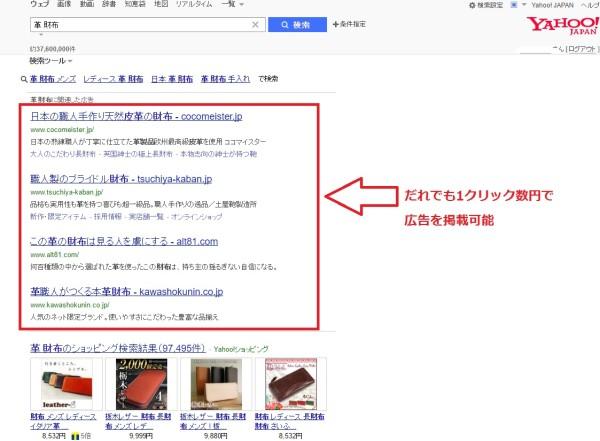 Yahooプロモーション広告例2