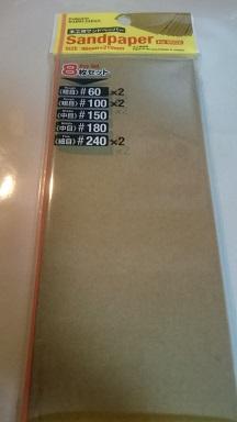 紙ヤスリ_100均で買えるレザークラフトに使える道具