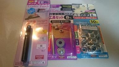 ハトメリングとハトメ打ち_100均で買えるレザークラフトに使える道具