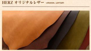 革の仕上げ方法の違い/アニリン仕上げ・顔料仕上げ・染料仕上げ
