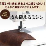 ジャノメミシンlc7500はレザークラフトで使えるか?革も縫える?
