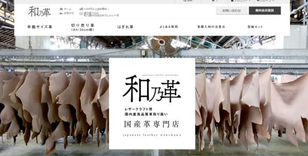 おすすめの革の通販サイト3