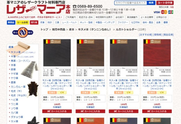 個人的におすすめの革の通販サイトを紹介します