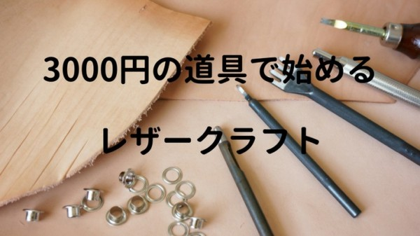 3000円の道具で始めるレザークラフト2