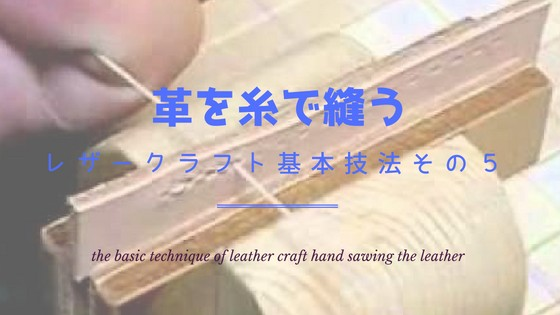 革を糸で縫い合わせる (1)