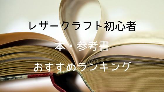 レザークラフト初心者のための本・参考書おすすめランキング