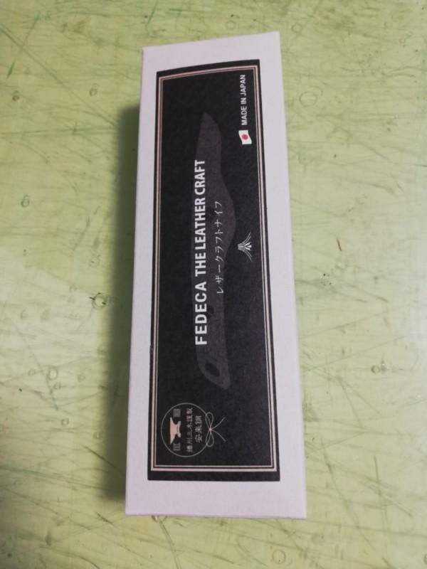 FEDECAレザークラフトナイフ02