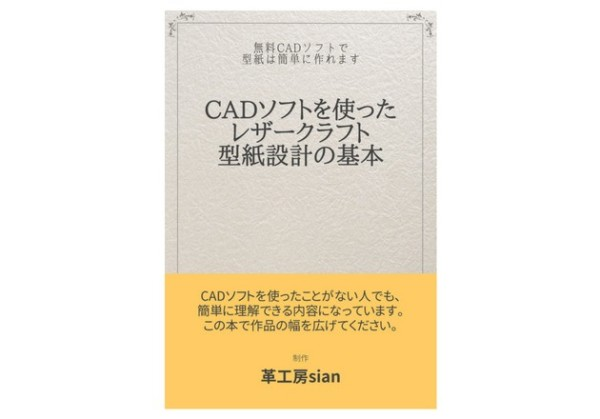CADソフトを使ったレザークラフト型紙設計の基本