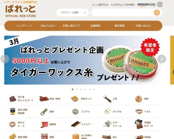 名古屋市緑区のレザークラフト体験教室「ぱれっと」