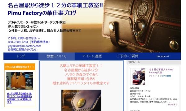 名古屋駅のレザークラフト体験教室「Pimu Factory」