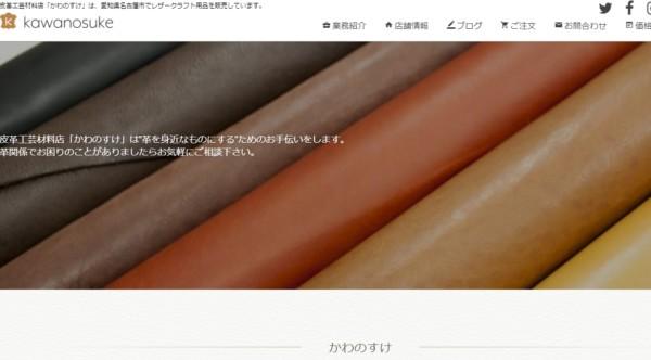 愛知県名古屋市のレザークラフト体験教室「かわのすけ」